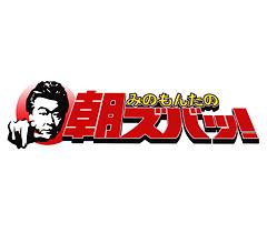 tbs_asazuba.jpg